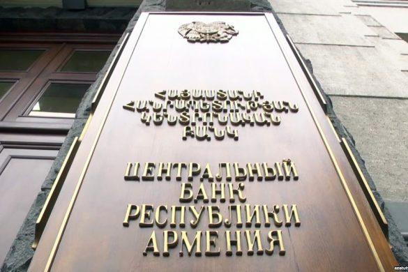 central-bank-armenia