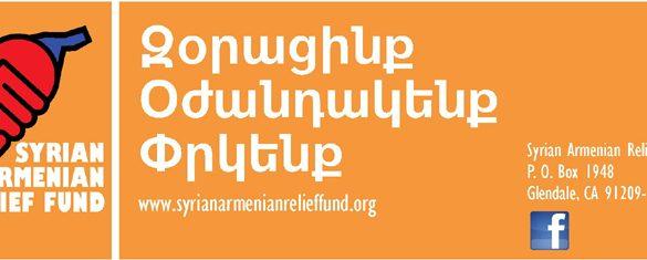 sarf-armenian-banner_sm