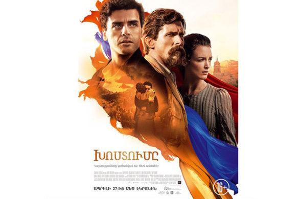 the promise armenian