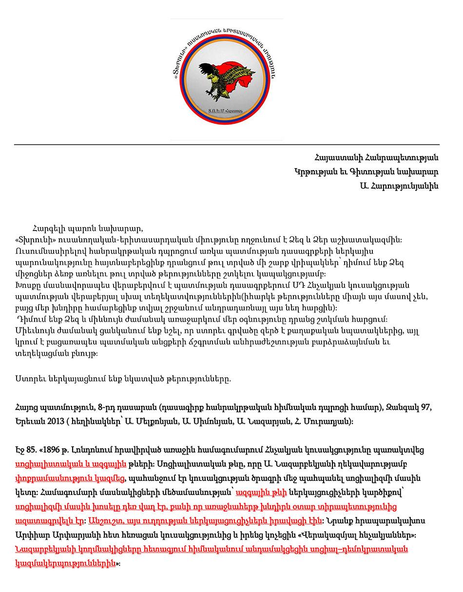 Նամակ-Տխրունի-1