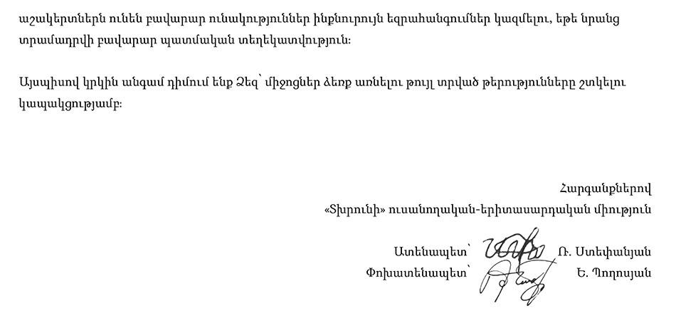 Նամակ-Տխրունի-13