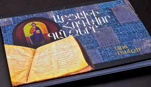 artsakh-book2