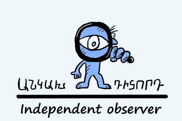independent observer