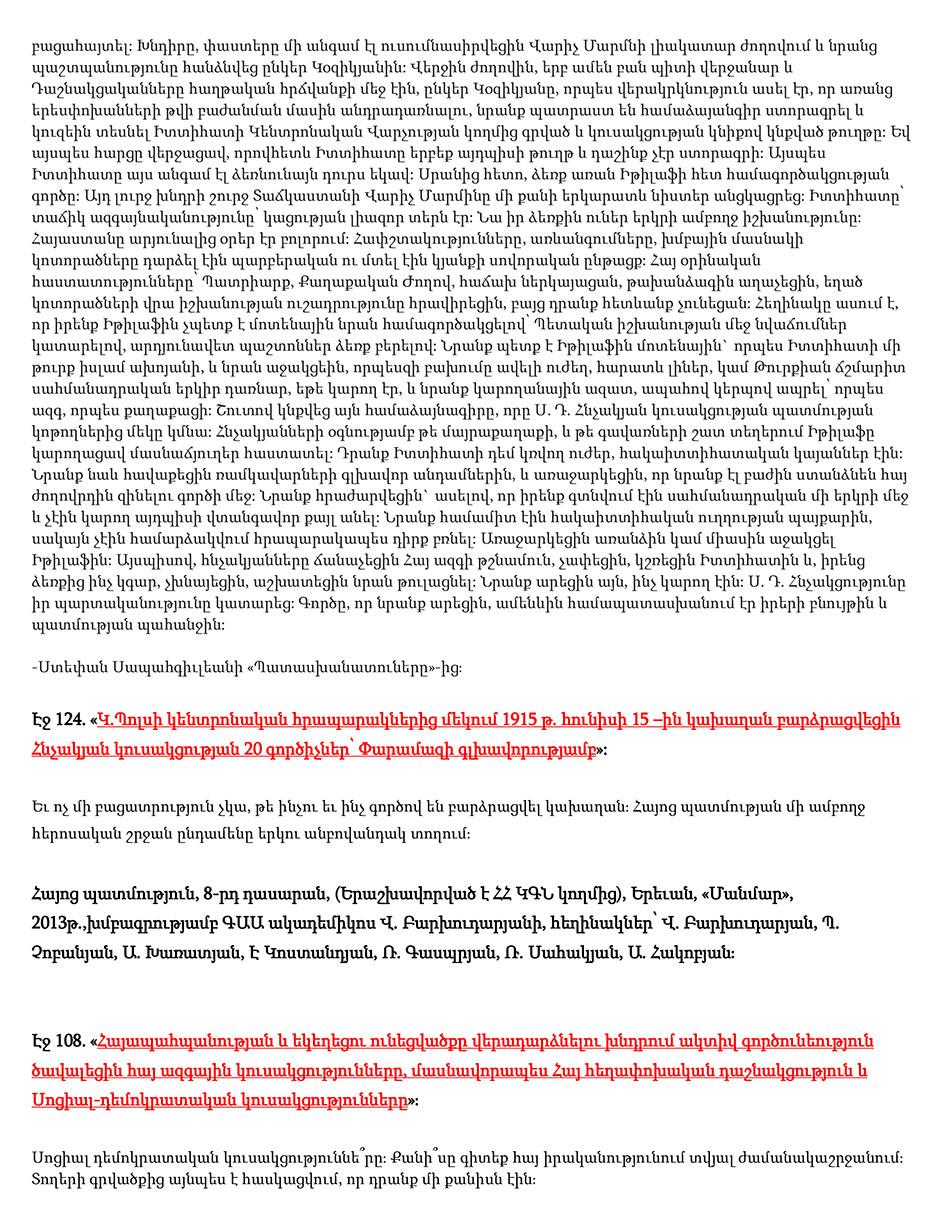 Նամակ-Տխրունի-5