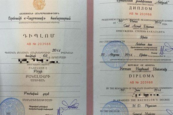 forged diplomas