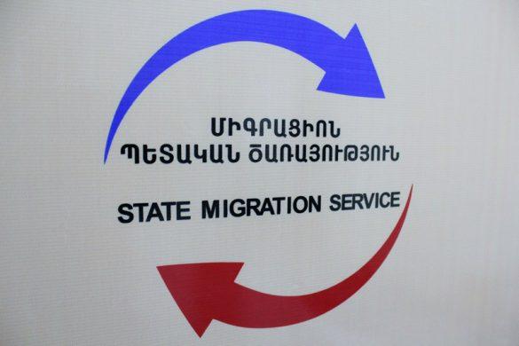 state migration service