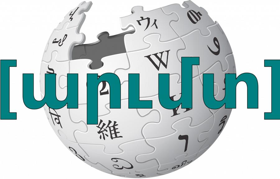 Western_Armenian_in_Wikipedia_logo