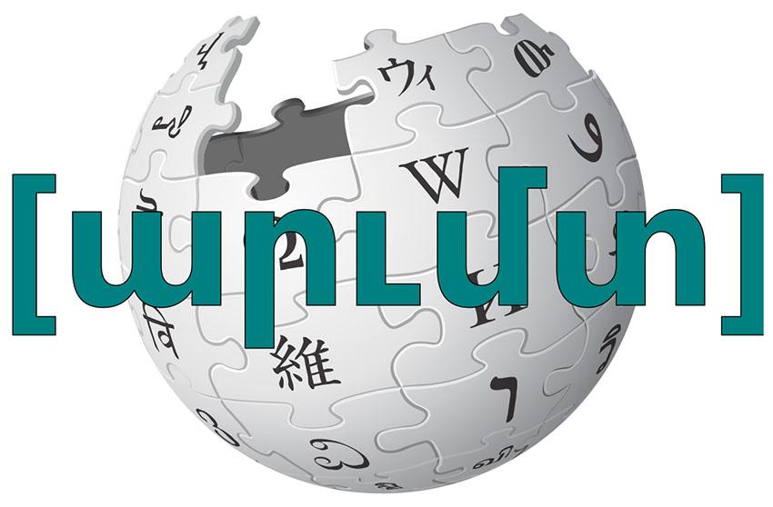 Western_Armenian_in_Wikipedia