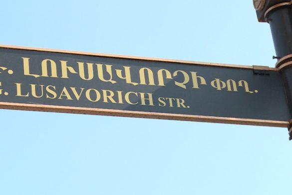 grigor lusavoritch