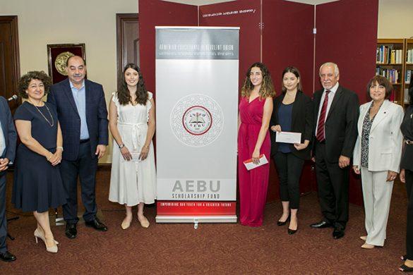 AEBU Scholarship