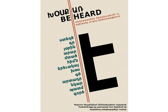 Poster Be Heard Prize
