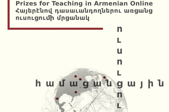 Poster Prizes Teaching in Armenian onlineweb