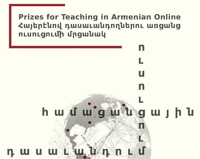 Poster Prizes Teaching in Armenian onlineweb