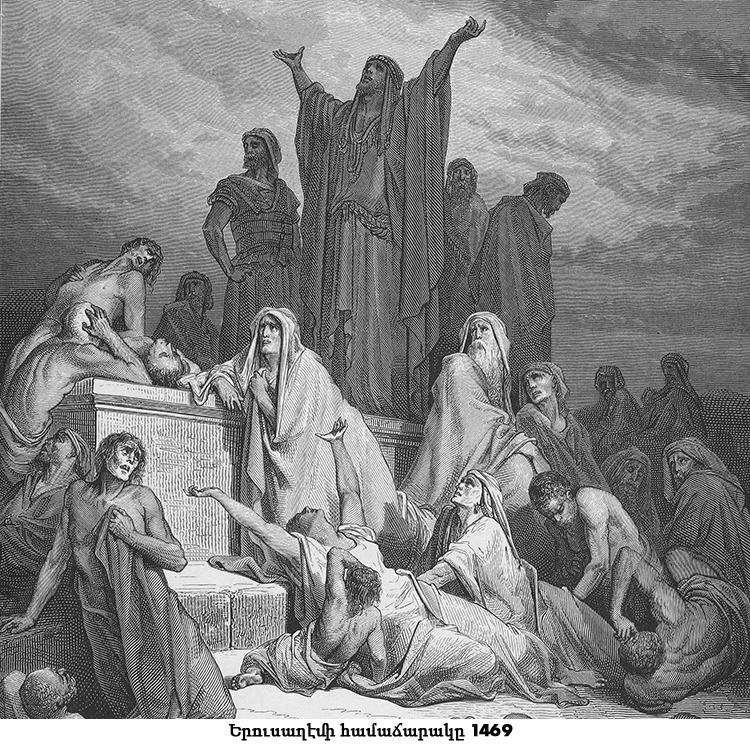 jerusalem pendemic