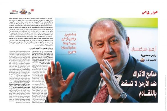 sarkissian-ahram