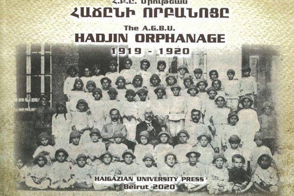 Hadjin