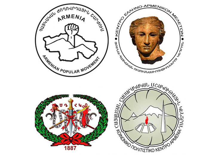 greece-organizations