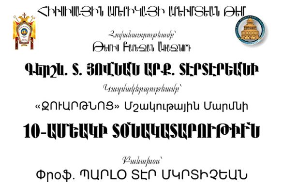 10th Anniversary Armenian Version - Newspapers