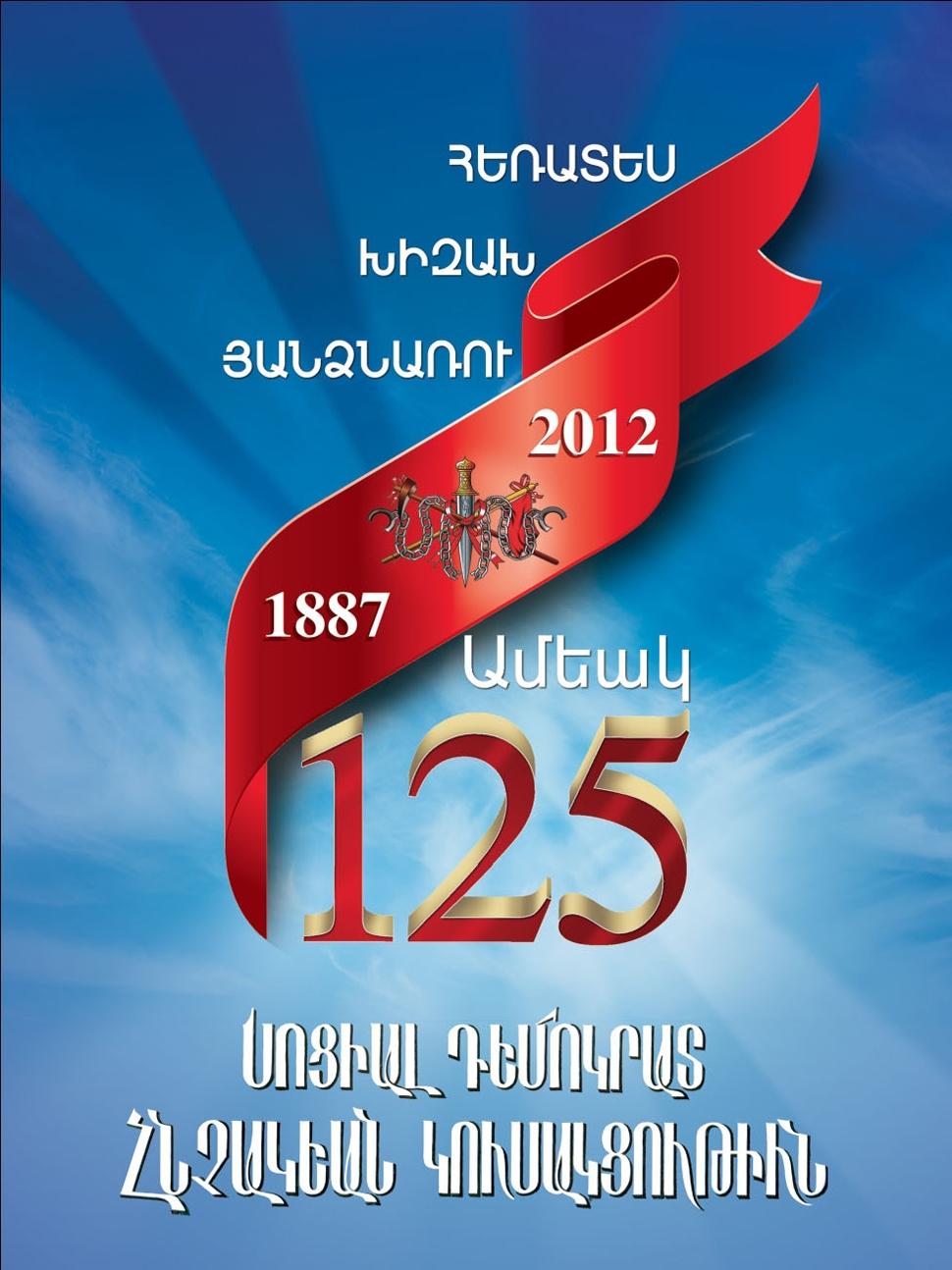 125+Amyag