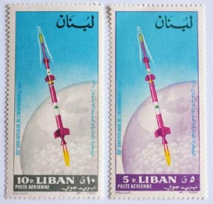 Haigazian Rocket images were selected for Lebanese stamps in the 1960's