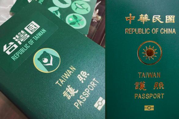 Taiwan Passports